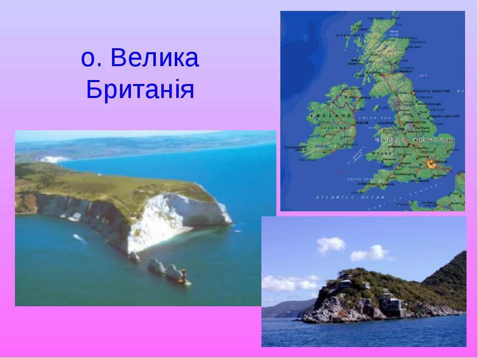 о. Велика Британія