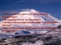 • Чому людство прагнуло дістатися до Антарктиди? • Чи родюча земля на материк...