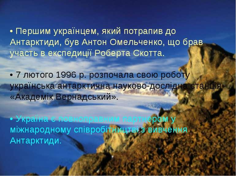 • Першим українцем, який потрапив до Антарктиди, був Антон Омельченко, що бра...