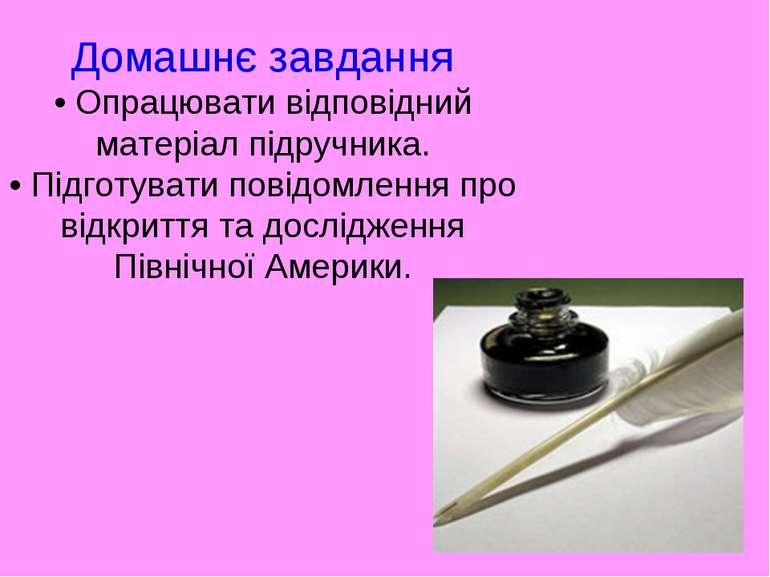 Домашнє завдання • Опрацювати відповідний матеріал підручника. • Підготувати ...