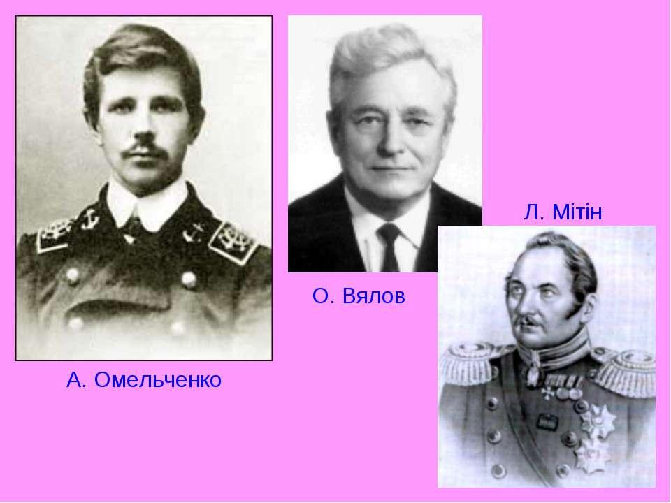 А. Омельченко О. Вялов Л. Мітін
