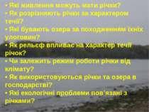 • Які живлення можуть мати річки? • Як розрізняють річки за характером течії?...