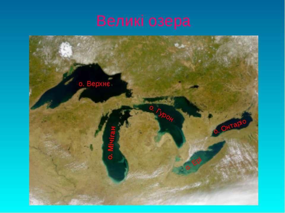 Великі озера о. Верхнє о. Мічіган о. Гурон о. Онтаріо о. Ері