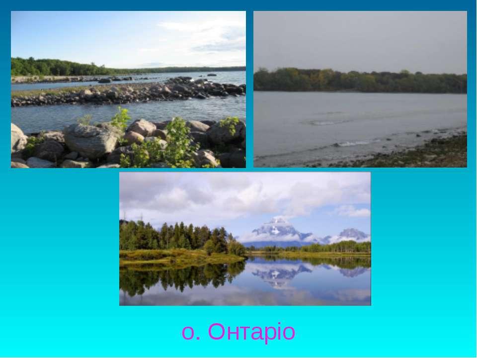 о. Онтаріо