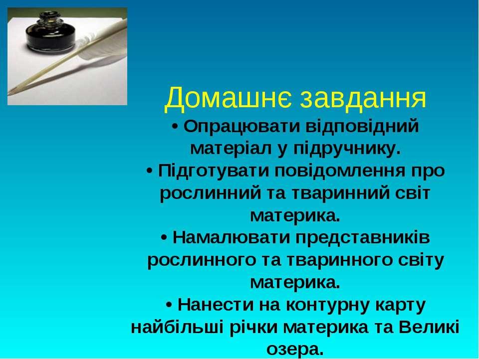 Домашнє завдання • Опрацювати відповідний матеріал у підручнику. • Підготуват...