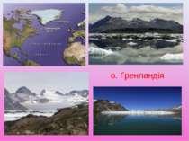 о. Гренландія