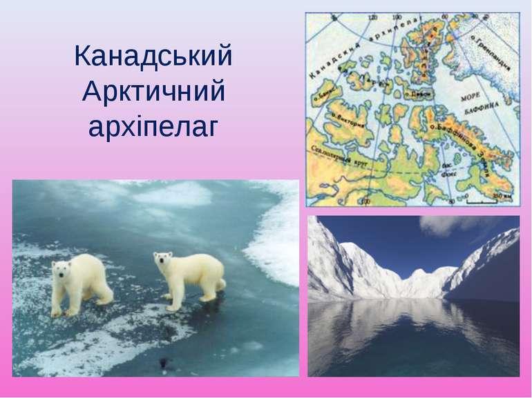 Канадський Арктичний архіпелаг