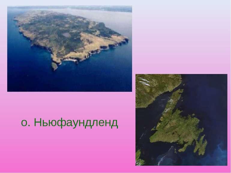 о. Ньюфаундленд