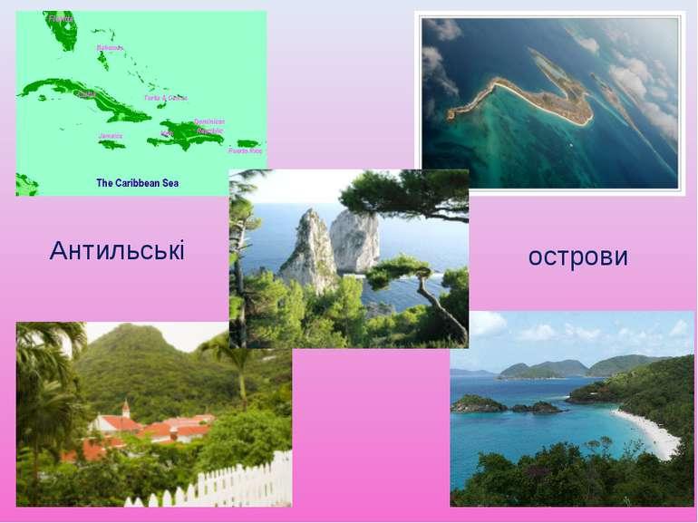 Антильські острови