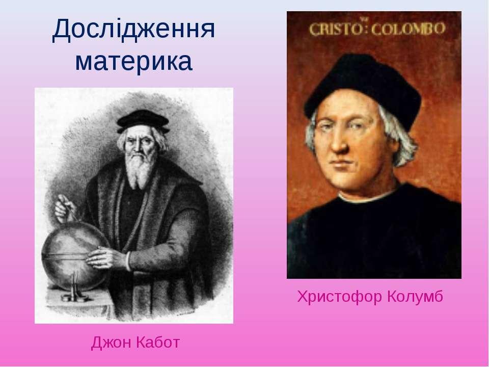 Дослідження материка Христофор Колумб Джон Кабот