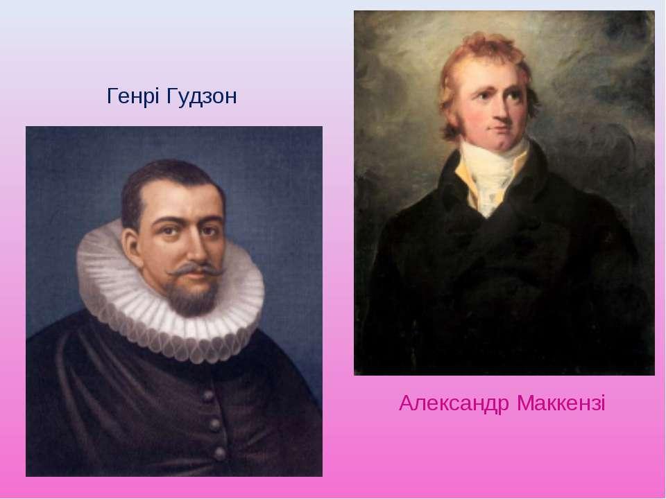 Генрі Гудзон Александр Маккензі