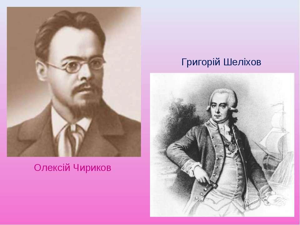 Олексій Чириков Григорій Шеліхов