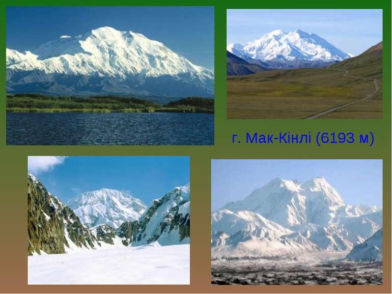 г. Мак-Кінлі (6193 м)