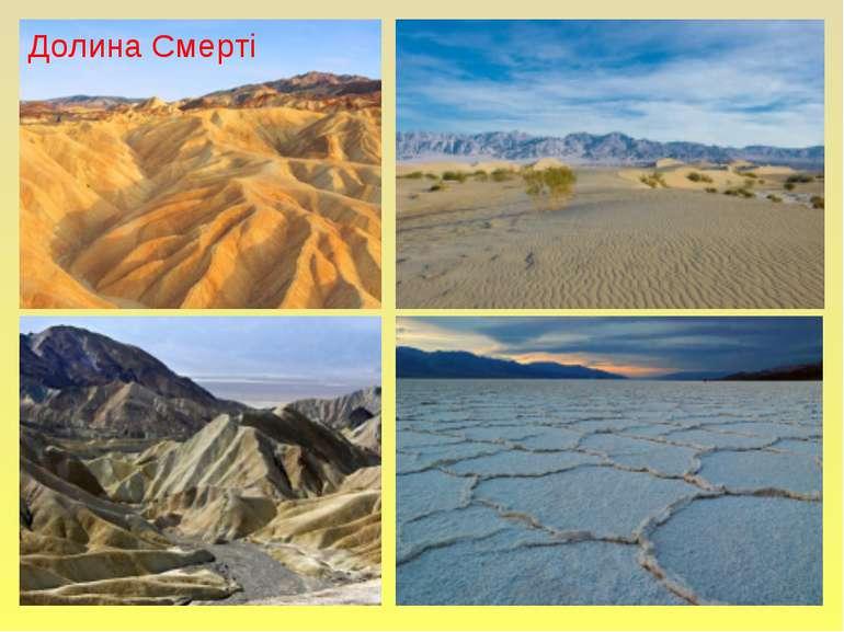 Долина Смерті