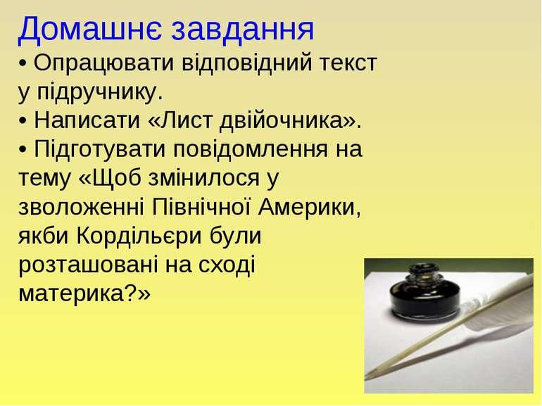 Домашнє завдання • Опрацювати відповідний текст у підручнику. • Написати «Лис...