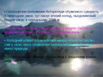 • Географічне положення Антарктиди обумовило суворість її природних умов: тут...