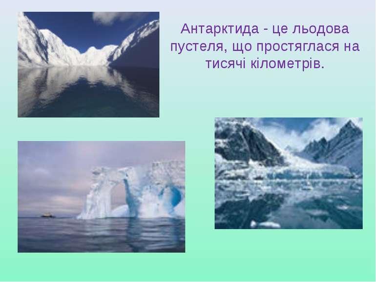 Антарктида - це льодова пустеля, що простяглася на тисячі кілометрів.