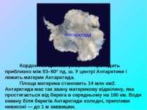 Кордон Антарктики умовний і проходить приблизно між 53–60° пд. ш. У центрі Ан...