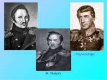 Т. Беллінсгаузен М. Лазарєв І. Крузенштерн