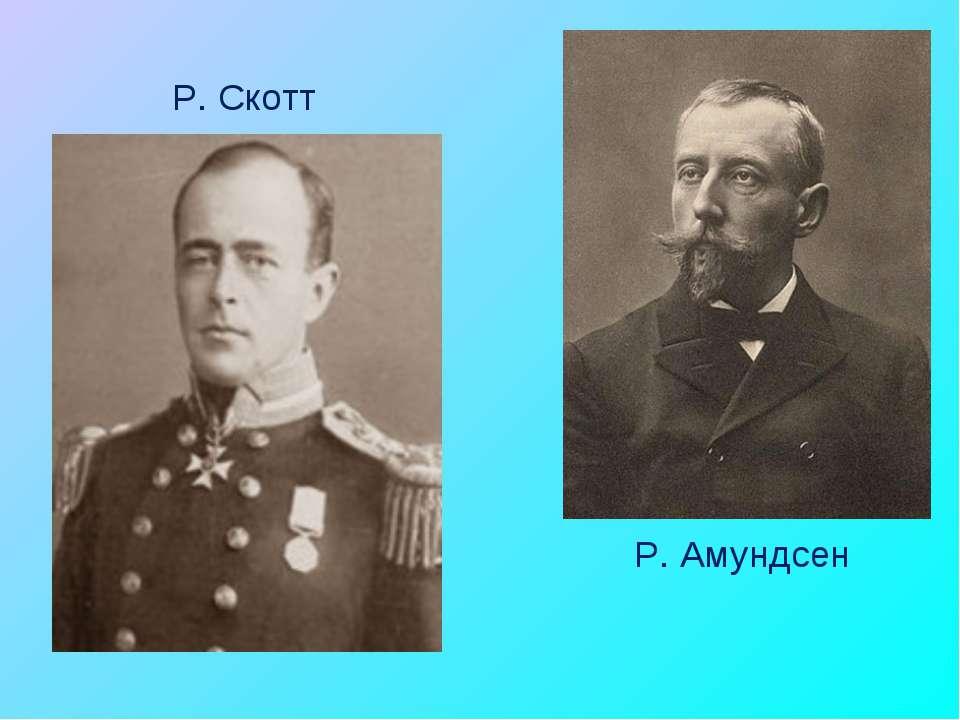 Р. Амундсен Р. Скотт