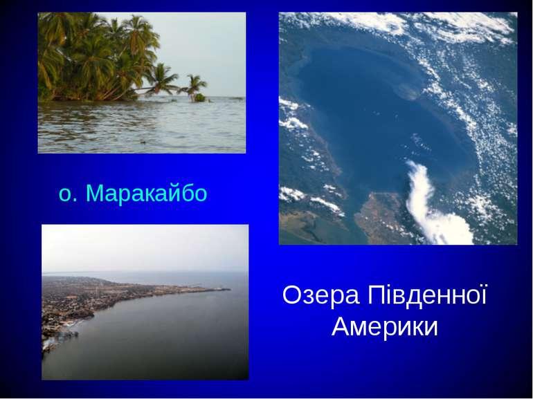 Озера Південної Америки о. Маракайбо