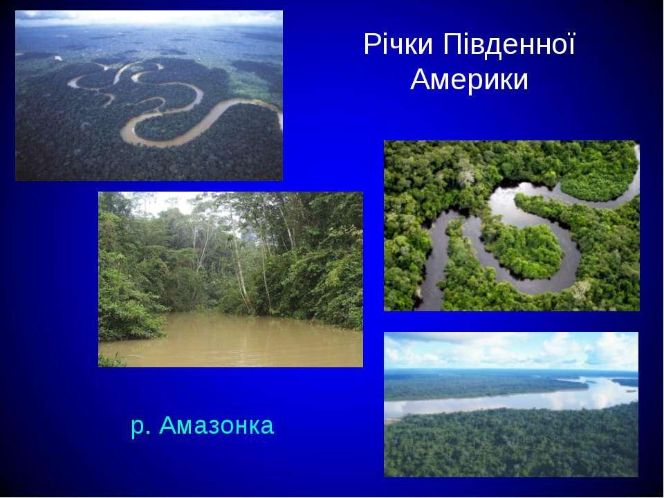 Річки Південної Америки р. Амазонка