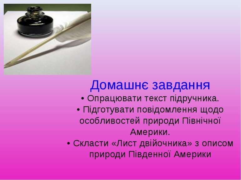 Домашнє завдання • Опрацювати текст підручника. • Підготувати повідомлення що...