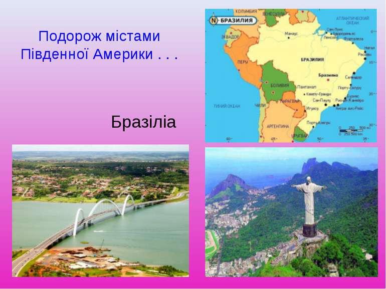 Подорож містами Південної Америки . . . Бразіліа