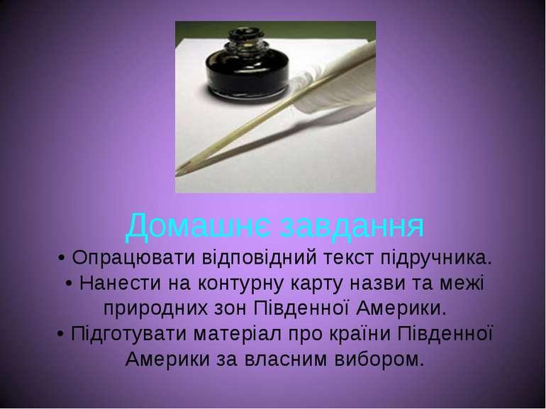 Домашнє завдання • Опрацювати відповідний текст підручника. • Нанести на конт...