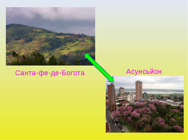 Санта-фе-де-Богота Асунсьйон