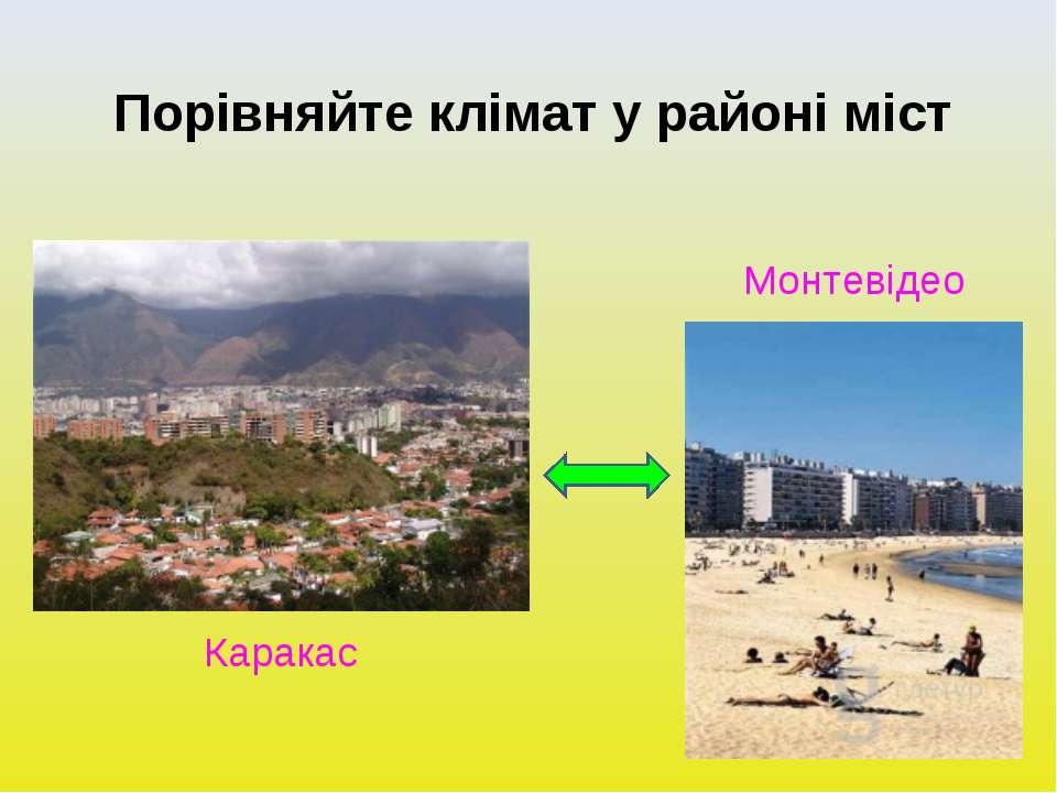 Порівняйте клімат у районі міст Каракас Монтевідео