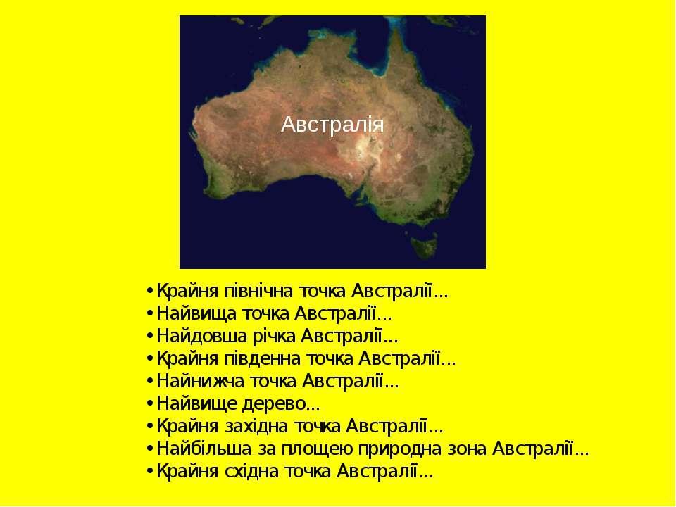 • Крайня північна точка Австралії... • Найвища точка Австралії... • Найдовша ...