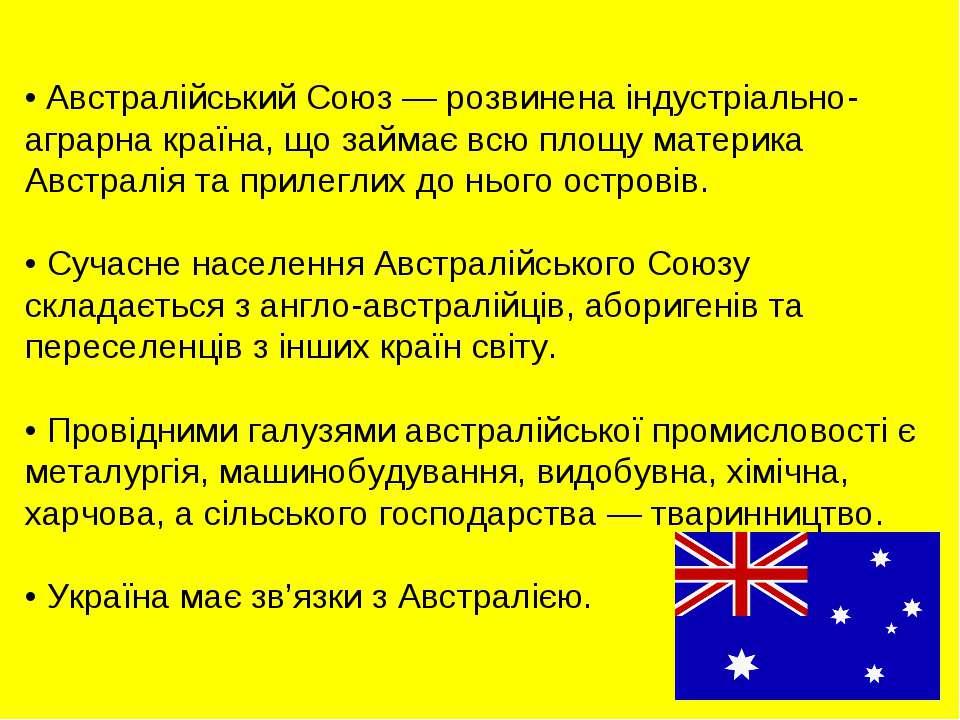 • Австралійський Союз — розвинена індустріально-аграрна країна, що займає всю...
