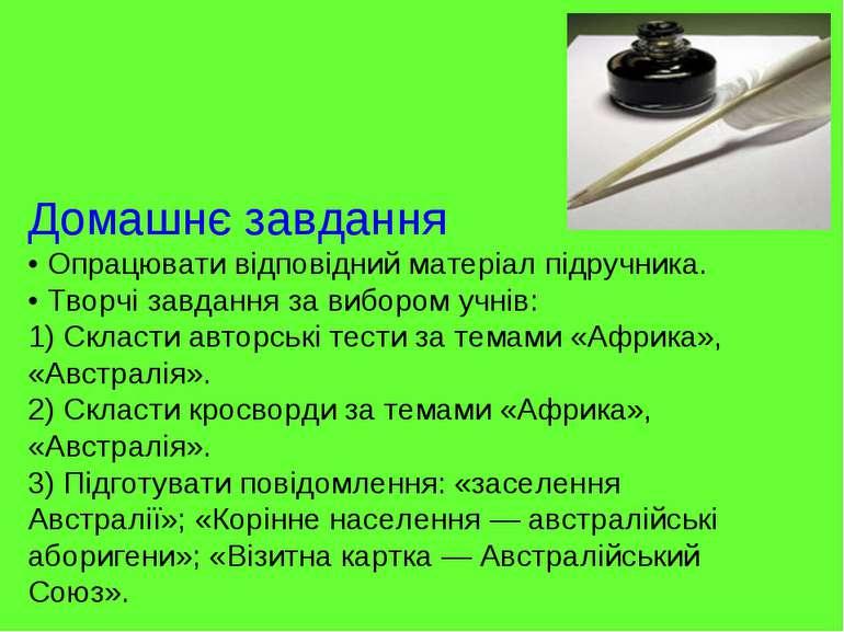 Домашнє завдання • Опрацювати відповідний матеріал підручника. • Творчі завда...
