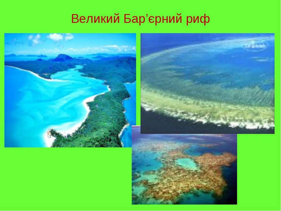 Великий Бар'єрний риф