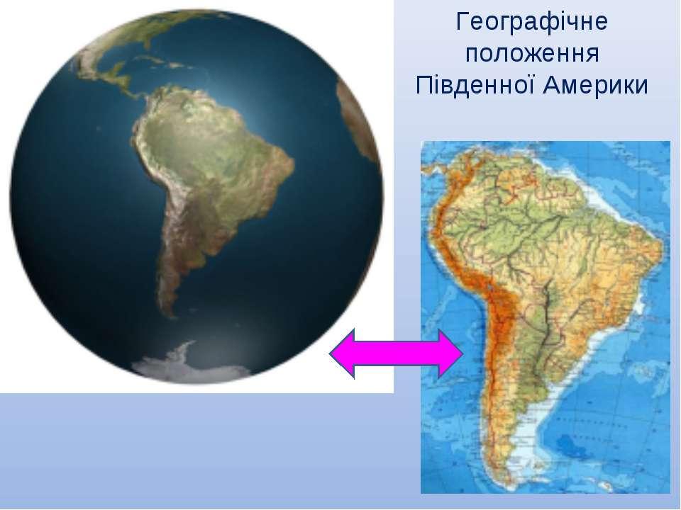 Географічне положення Південної Америки