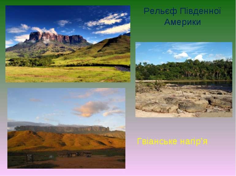 Рельєф Південної Америки Гвіанське нагір'я
