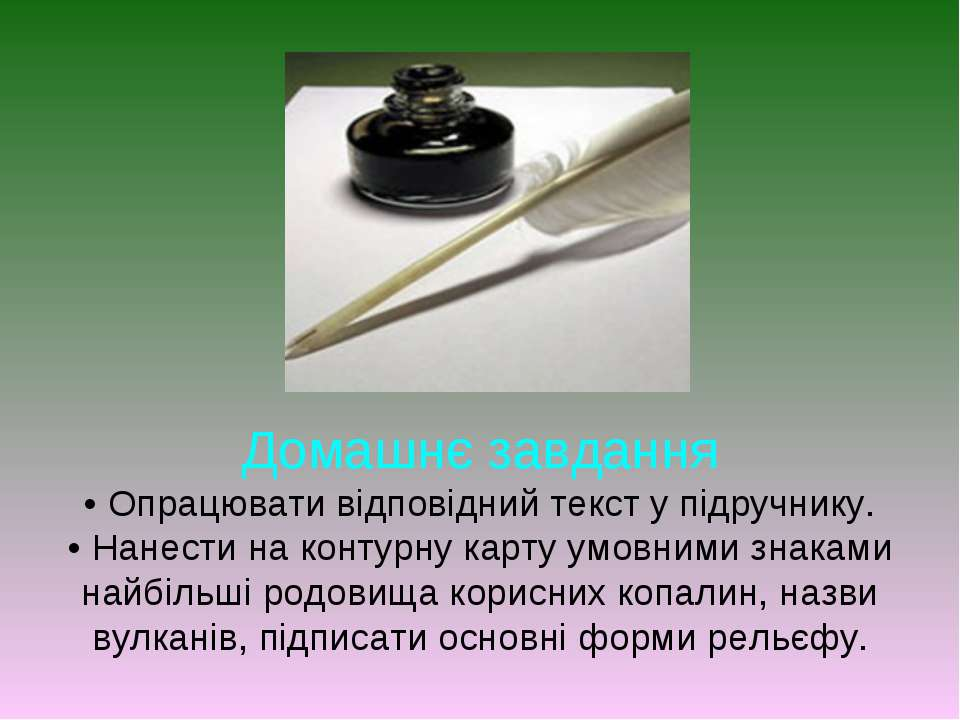 Домашнє завдання • Опрацювати відповідний текст у підручнику. • Нанести на ко...