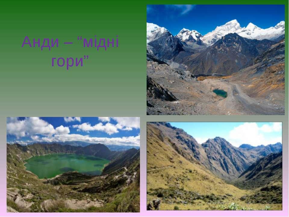 """Анди – """"мідні гори"""""""
