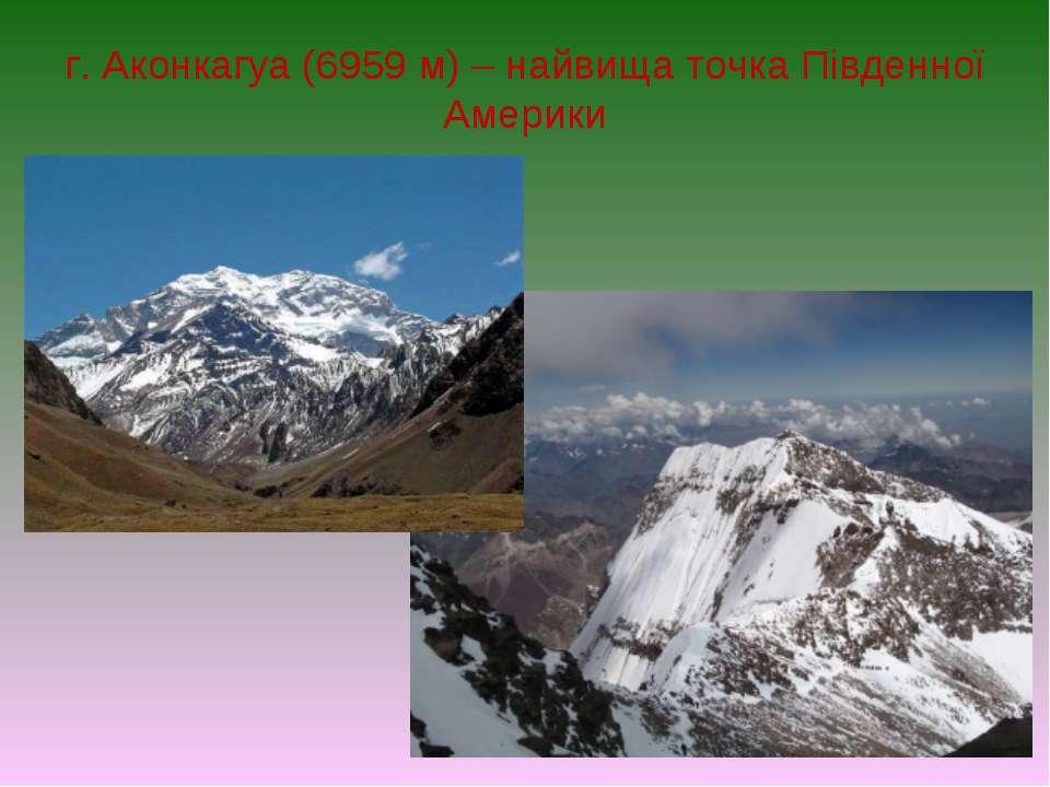 г. Аконкагуа (6959 м) – найвища точка Південної Америки