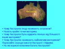 • Чому Австралію іноді називають островом? • Назвіть крайні точки материка. •...