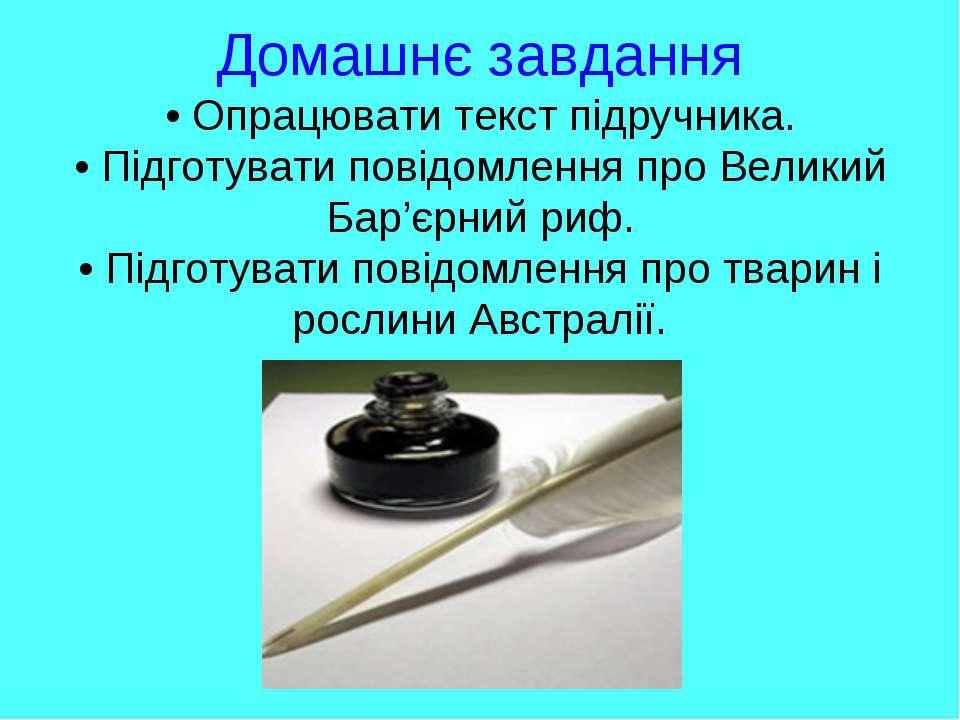 Домашнє завдання • Опрацювати текст підручника. • Підготувати повідомлення пр...