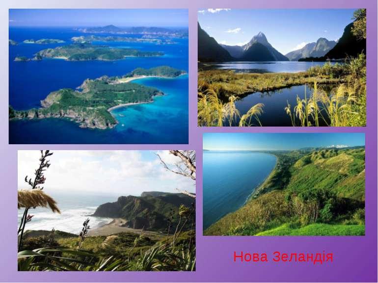 Нова Зеландія