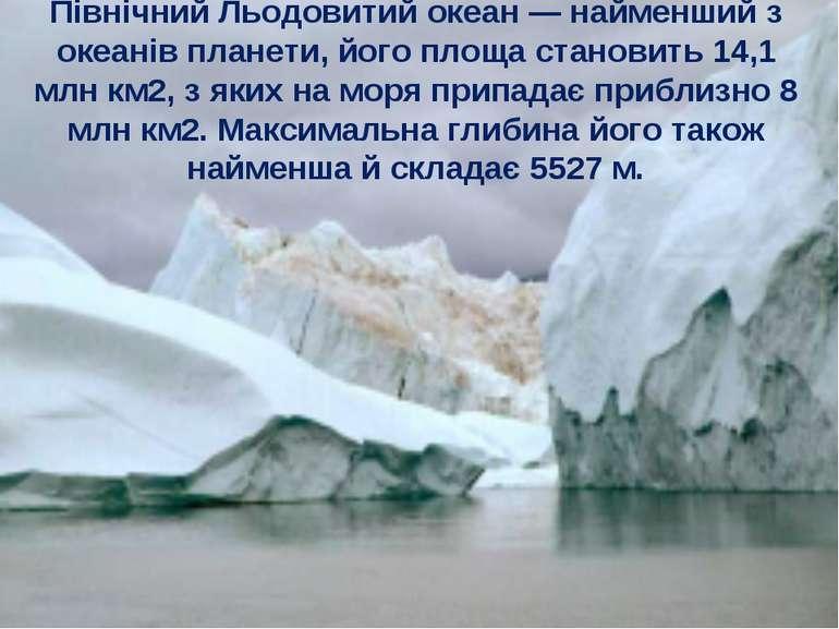 Північний Льодовитий океан — найменший з океанів планети, його площа становит...