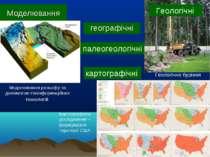 Моделювання географічні картографічні палеогеологічні Моделювання рельєфу за ...