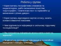 Робота у групах Користуючись географічним словником та енциклопедією, дайте в...