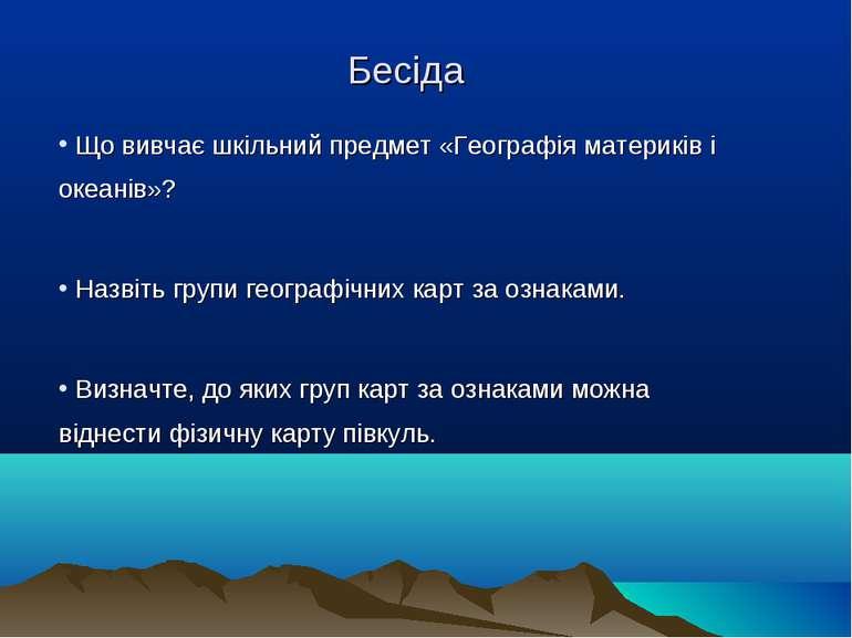Бесіда Що вивчає шкільний предмет «Географія материків і океанів»? Назвіть гр...