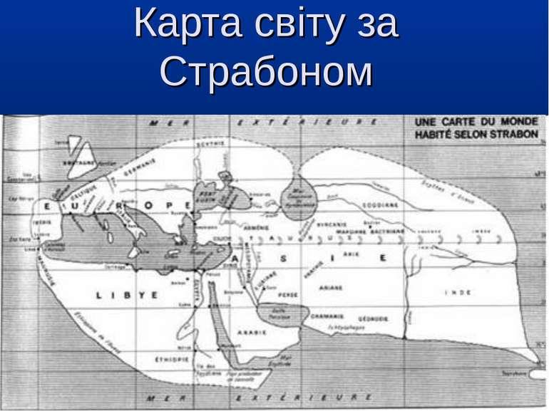 Карта світу за Страбоном