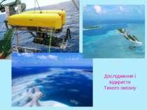 Дослідження і відкриття Тихого океану