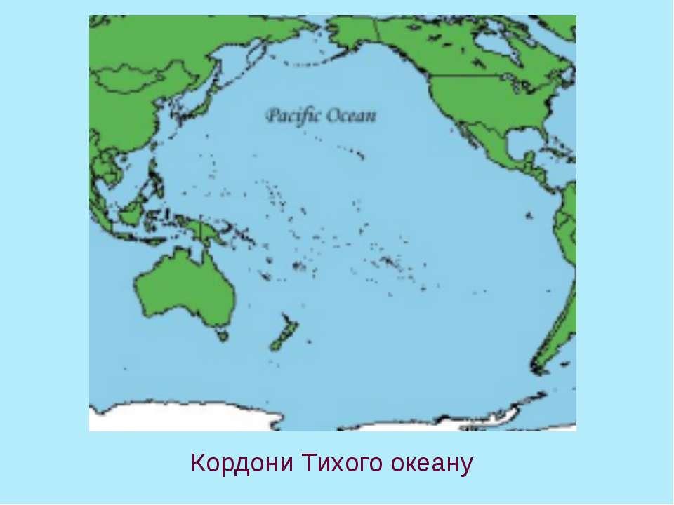 Кордони Тихого океану